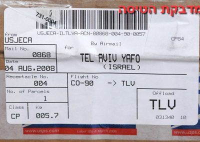 Israel Post art3 image 2