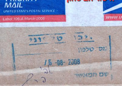 Israel Post art3 image 4