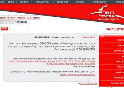 Israel Post art5 image 1