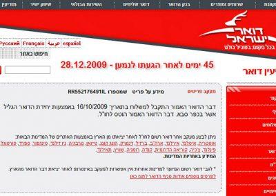 Israel Post art5 image 2