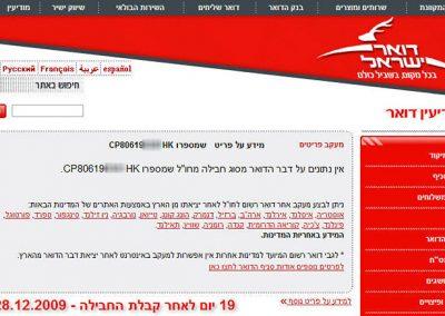 Israel Post art5 image 4