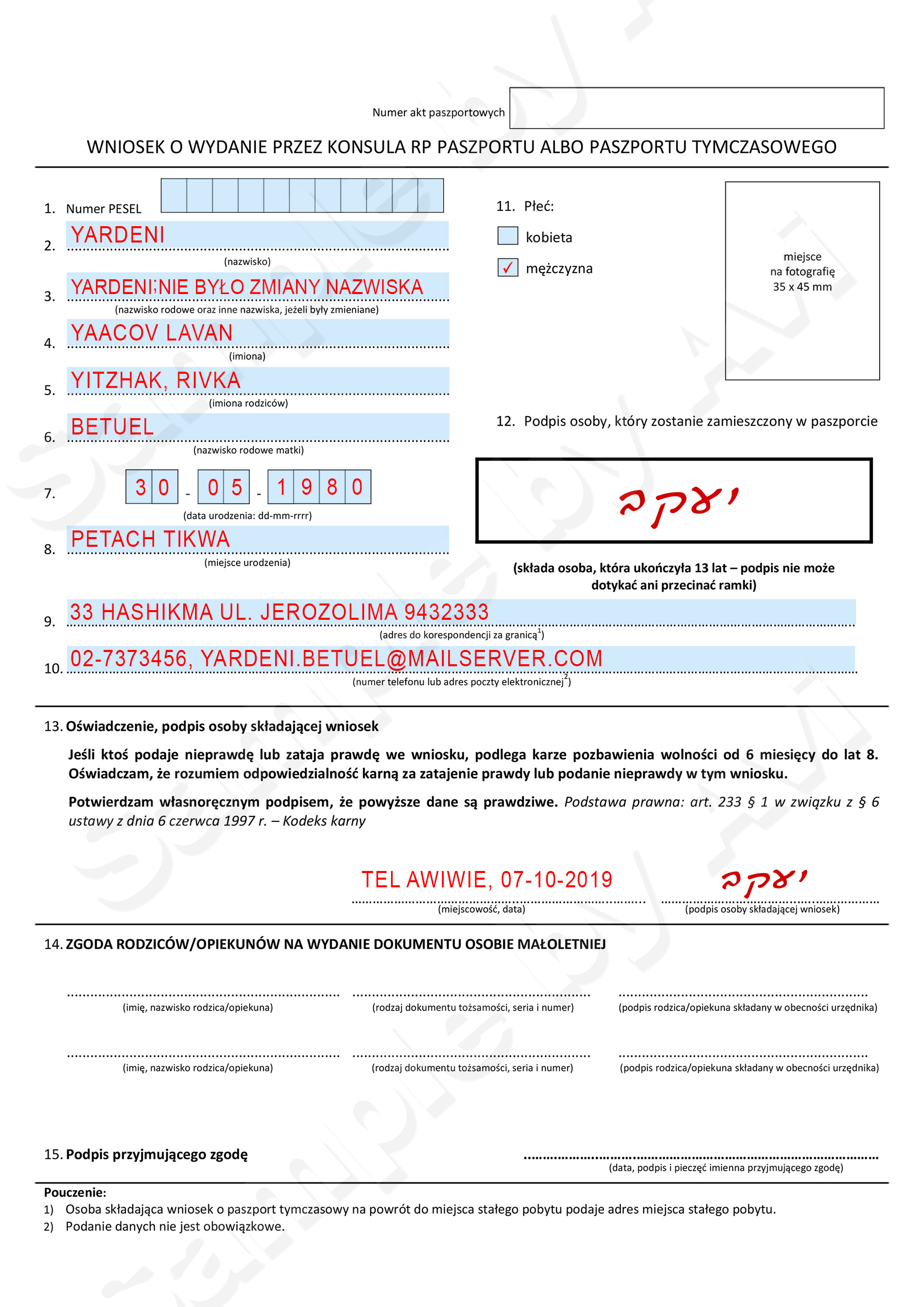 טופס בקשה לדרכון - עמוד 1