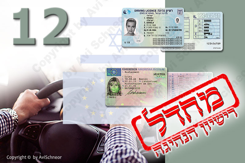 IL Driving License -Part 12