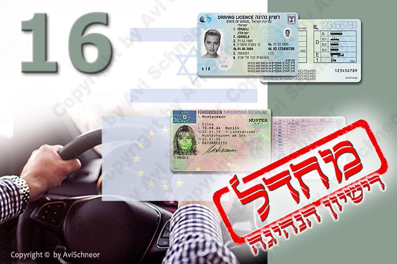 IL Driving License -Part 16