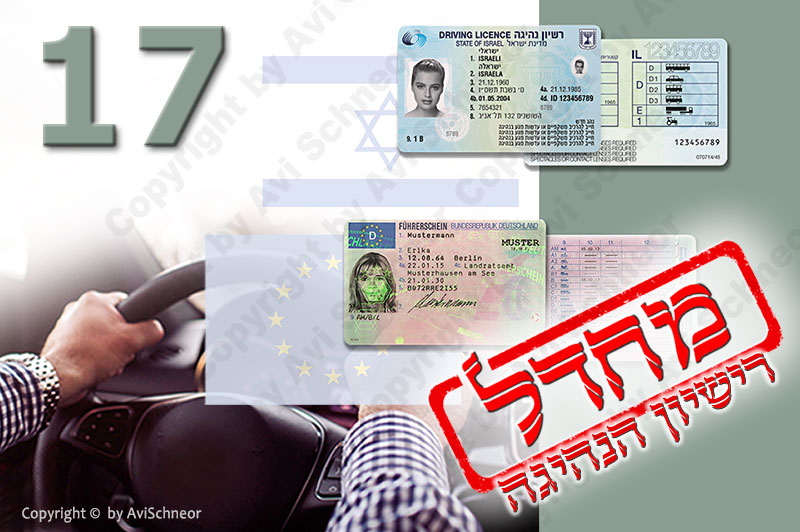 IL Driving License -Part 17