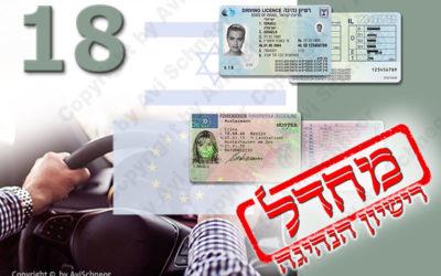 מחדל רישיון הנהיגה הישראלי – פרק 18 – סטטיסטיקה