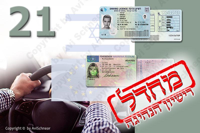 IL Driving License -Part 21