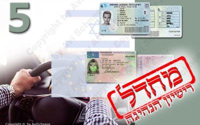 מחדל רישיון הנהיגה הישראלי – פרק 5 – החלטות ממשלה