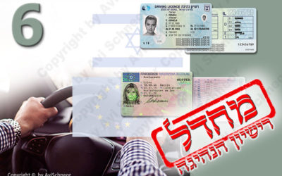 מחדל רישיון הנהיגה הישראלי – פרק 6 – הרישיון הישראלי