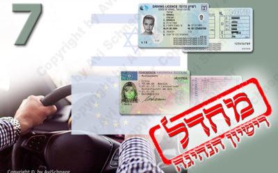 מחדל רישיון הנהיגה הישראלי – פרק 7 – המצב הקיים