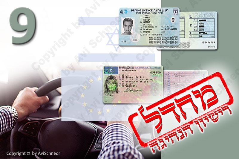 IL Driving License -Part 9