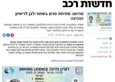 כתבה Ynet מתיחת פנים בשחור-לבן לרישיון הנהיגה 27.03.2018
