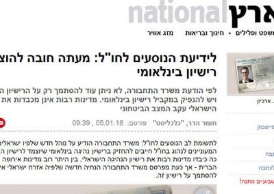 כתבה ב-Ynet בנושא רישיון בין־לאומי 05.01.2018