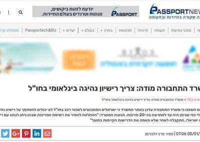 כתבה ב-Passportnews בנושא רישיון בין־לאומי 05.01.2018