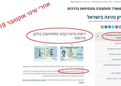 דף משרד התחבורה בנושא רישיון נהיגה בישראל -לאחר טיוח אוקטובר 2019