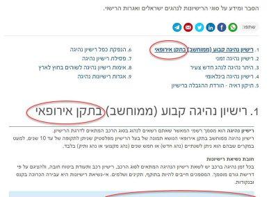 דף משרד התחבורה בנושא רישיון נהיגה בישראל