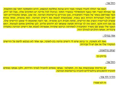 פרוטוקול 157 וועדת הכלכלה 30.12.2013 עמוד 17