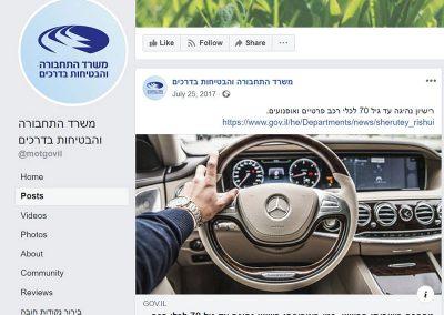 פרסום בפייסבוק - רישיון עד גיל 70- 25.7.2017