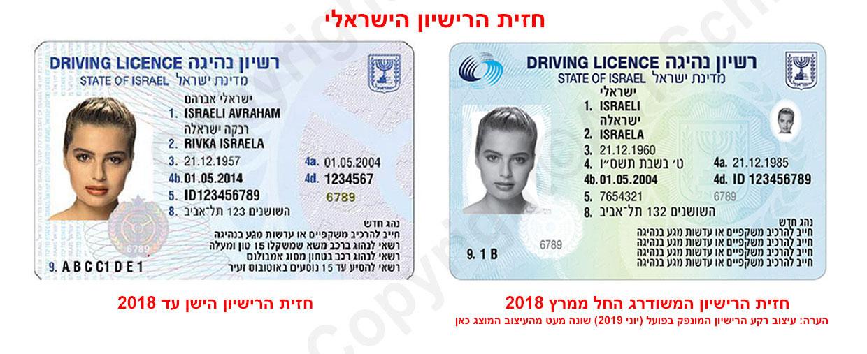 מראה חזית רישיונות ישראלים לפני ואחרי מרץ 2018