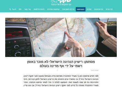 שקוף - כתבה מסתמן רישיון הנהיגה הישראלי 13.11.2019