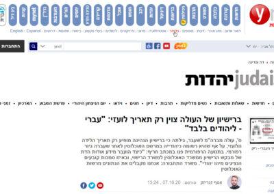 הפרסום ב-Ynet מה־07.10.2020 בנושא סימון יהודים