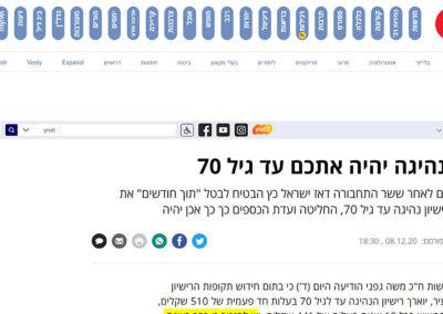 כתבה Ynet 08.12.2020