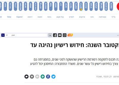כתבה Ynet 10.01.2021